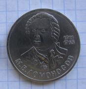 1 юбилейный рубль СССР 1986 г. Михаил Ломоносов