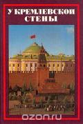 Ал.Абрамов У Кремлевской стены