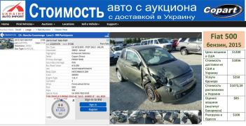 Автомобили со страховых аукционов Америки