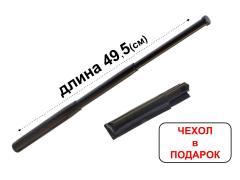 Дубинка телескопическая + Чехол. Наложенный платеж по Украине