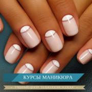 Express courses manicure pedicure and nail extension
