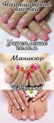 Express manicure courses
