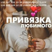 Гадалка в Киеве. Снятие порчи в Киеве