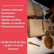 Help of the Healer, Medium Kiev. Love Love spell in Kiev