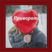 Help of the magician Odessa. Removing the negative Odessa. Divination. Love spells