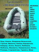 inflatable boat SKIF Lisichenko and other boats inexpensive