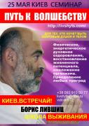 Kiev meet! Seminar the Path of magic