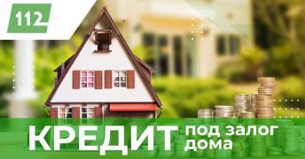 Кредит наличными под залог недвижимости Киев