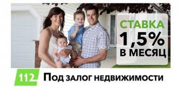 Кредиты под залог недвижимости и авто Днепр
