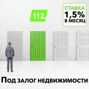 Кредит під заставу нерухомості терміново Дніпро