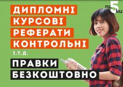Курсові, дипломні роботи, реферати на замовлення за низькими цінами Тернопіль