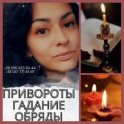 Love Love spell in Kiev. Help of the Healer of the Medium Kiev