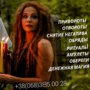Love spell on a married man. Magic services Dnipro