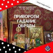 Любовная магия. Приворот Одесса. Гадание. Возврат любимых Одесса