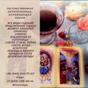 Любовный приворот Киев. Снятие порчи Киев. Помощь ясновидящей