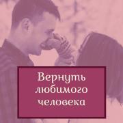 Любовный приворот по фото. Помощь мага в Киеве