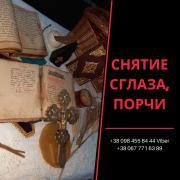 Любовный Приворот в Киеве.Помощь Целительницы Медиума Киев