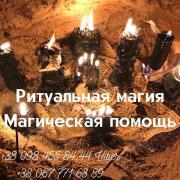Любовные обряды Харьков. Приворот по фото