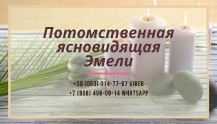Любовний приворот Тернопіль. ясновидиця Тернопіль
