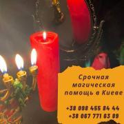 Магическая помощь в Киеве. Гадание на Таро