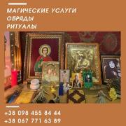 Магічна допомога в Києві. Приворот на любов. Ворожіння