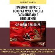Магічна допомога в Києві. Ворожіння. Приворот. Одвороти