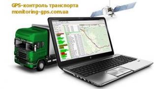 Оборудование для GPS-контроля и мониторинга транспорта