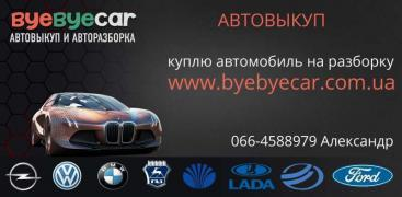 Operational purchase of cars in Kharkiv