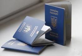 Паспорт Украины, загранпаспорт, ID-карта