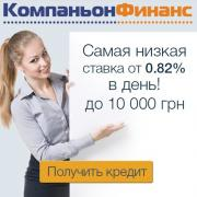 Payday loans, the lowest percentage. All Ukraine