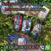 Помощь мага в Киеве. Приворот. Гадание
