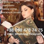 Потомствена ворожка Анжела. Експрес ворожіння Київ