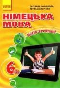 Продам учебники для 6 класса