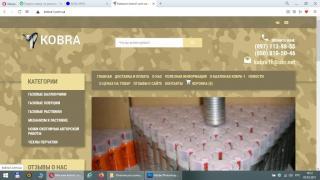 Продаётся интернет бизнес - интернет магазин «Кобра»
