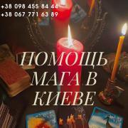 Приворот Київ. Зняття порчі Київ. Ворожіння Київ. Відунка в Києві