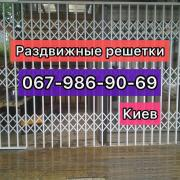 Раздвижные решетки металлические на окна, двери, витрины