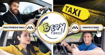 Регистрация в такси, работа в такси