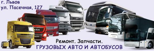 Ремонт автобусов Сервис-ТИР