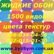 Рідкі шпалери 1500 видів кольору текстур