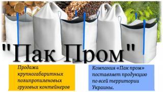 Selling BigBags Kharkiv. Manufacturer price, best price