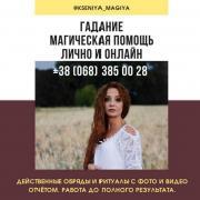 Services of a magician in Chernivtsi
