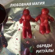 Снятие порчи в Киеве