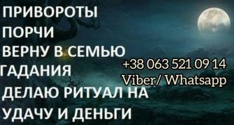 Снятие порчи в Киеве. Гадалка в Киеве. Помощь гадалки Киев