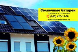 Устанавливаем солнечные электростанции, зеленый тариф