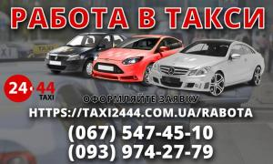 Work as a taxi driver with your car. Quick registration